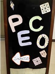 コミュニティスペースPECO
