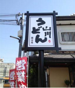 うどん山川国分店