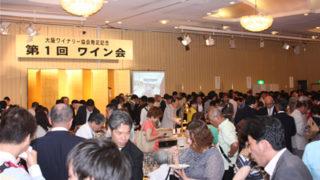 大阪ワイナリー協会 ワイン会
