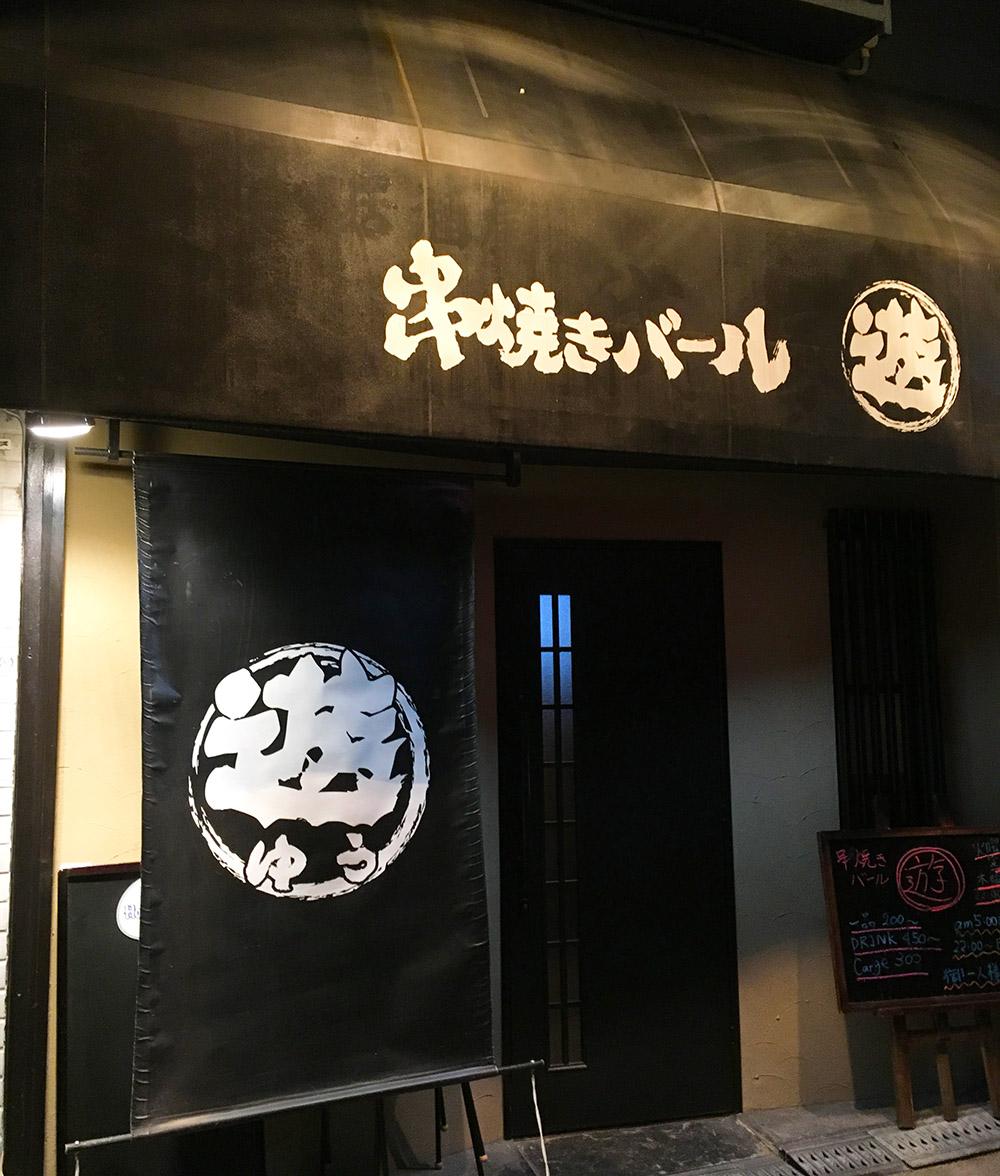 串焼きバール遊