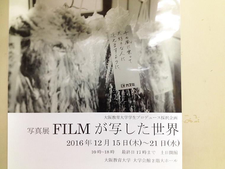 filmが写した世界