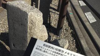 宮沢賢治も踏んだ柏原駅西の御影石