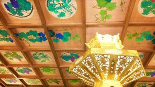 ぶどうの天井画のあるお寺 【安明寺】
