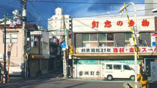 釘忠商店がJR西日本のCMに