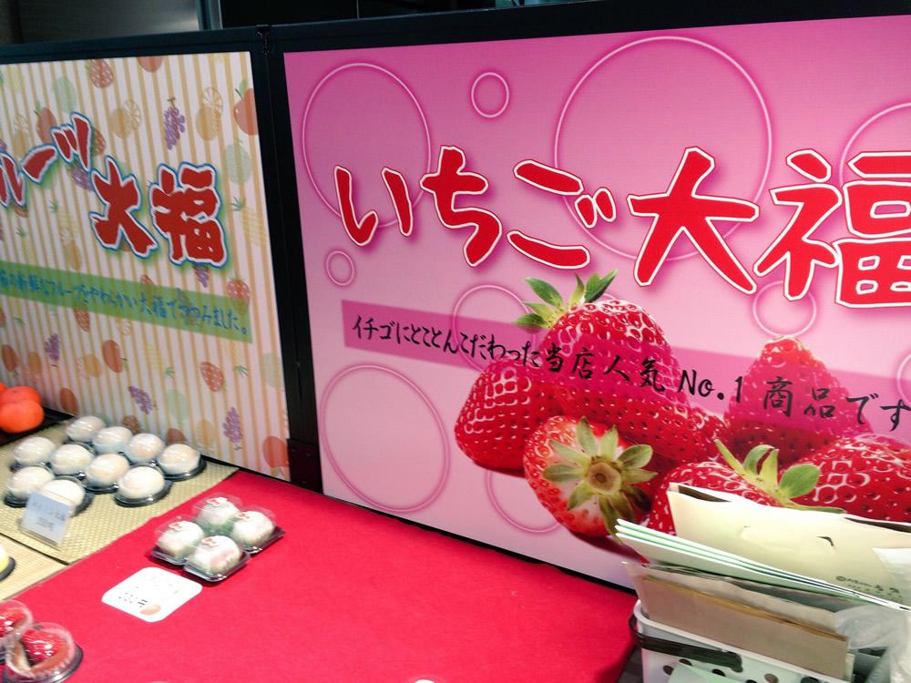 和菓子処有明の大福が人気
