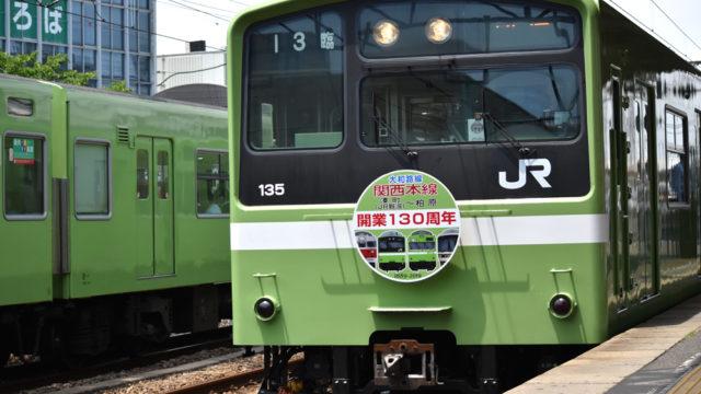 JR関西本線(JR難波〔湊町〕~柏原間)開通130周年を祝う