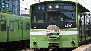 関西本線 JR難波〜柏原130周年