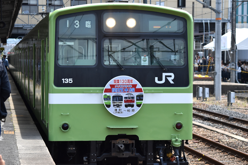 JR難波〔湊町〕〜柏原 開通130周年