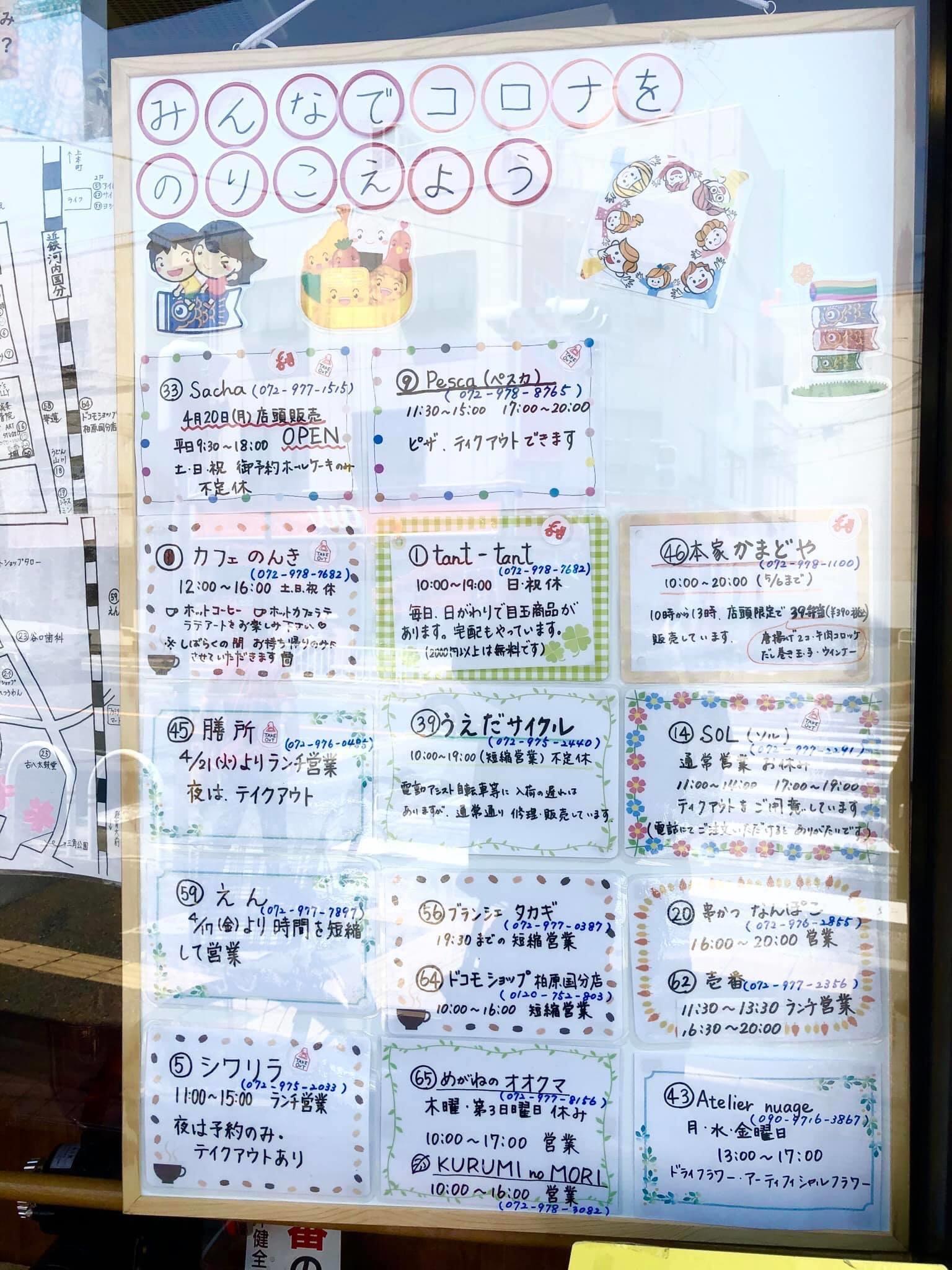 tant-tantで国分地区の店舗情報などを発信