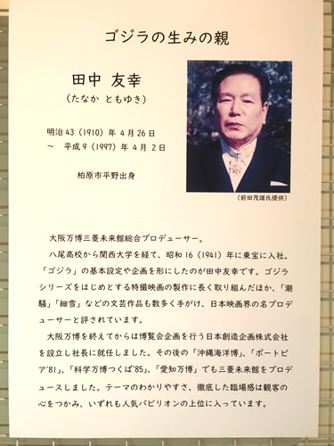 田中友幸氏