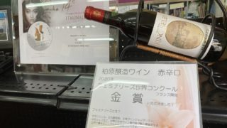 フェミナリーズ世界ワインコンクールでカタシモワイナリー が TOP OF THE BEST