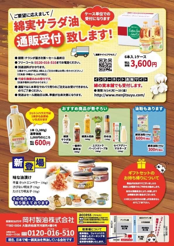 岡村製油秋の感謝セール
