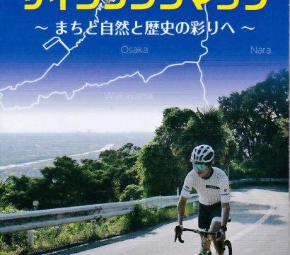 大阪東部サイクリングマップ