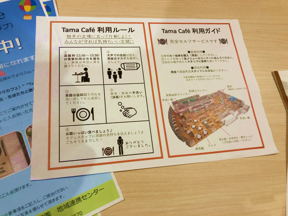 学校法人玉手山学園「Tama cafe」