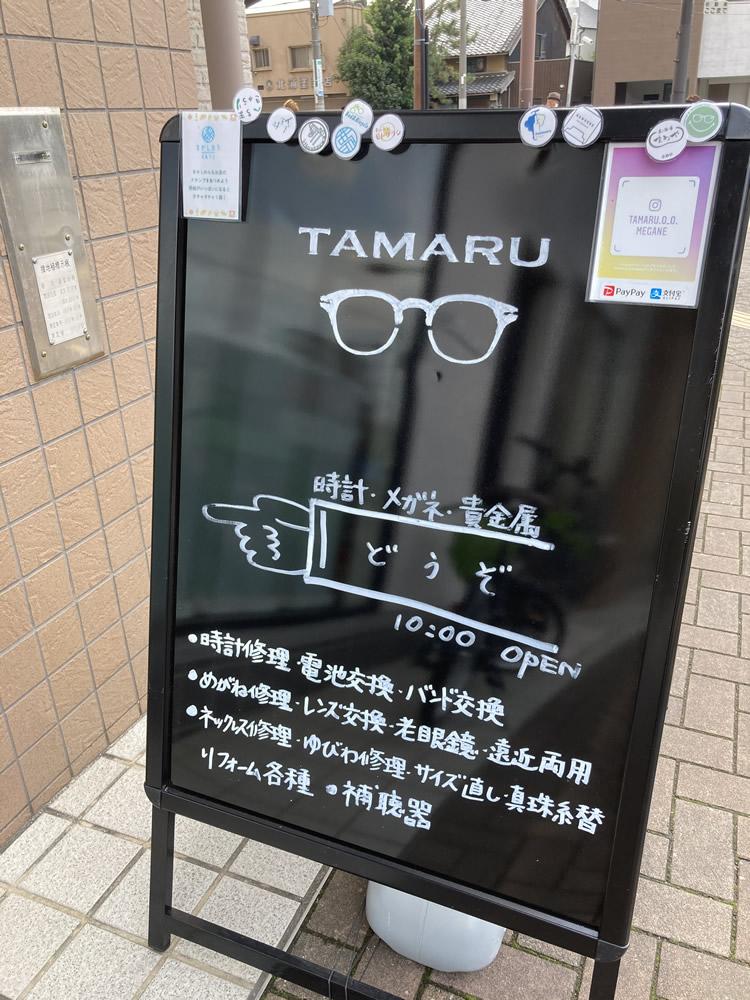 Tamaru