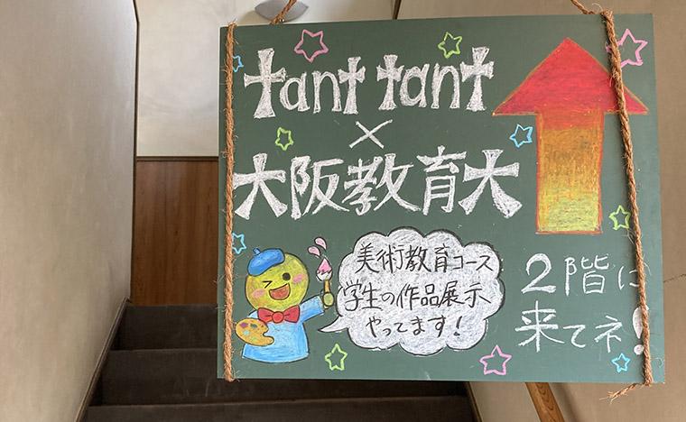 tant-tant×大阪教育大