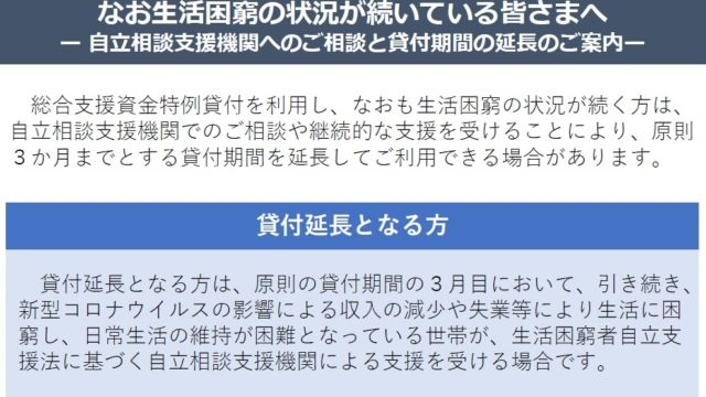 新型コロナ感染症 生活福祉資金【特例貸付】