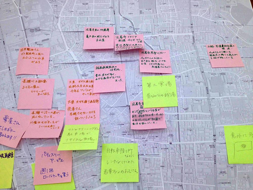しゃべって書いて『古くて新しい地図づくり』(1)