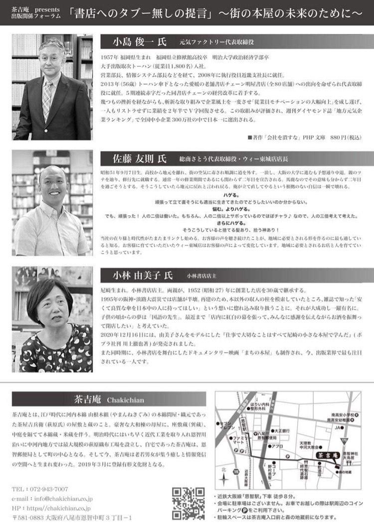 茶吉庵 presents 出版関係フォーラム