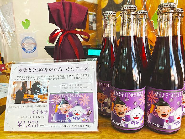 聖徳太子御遠忌特別ワイン