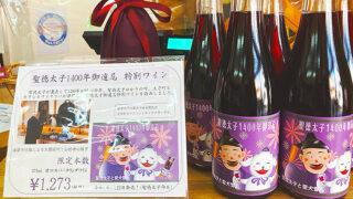 「聖徳太子御遠忌特別ワイン」が販売