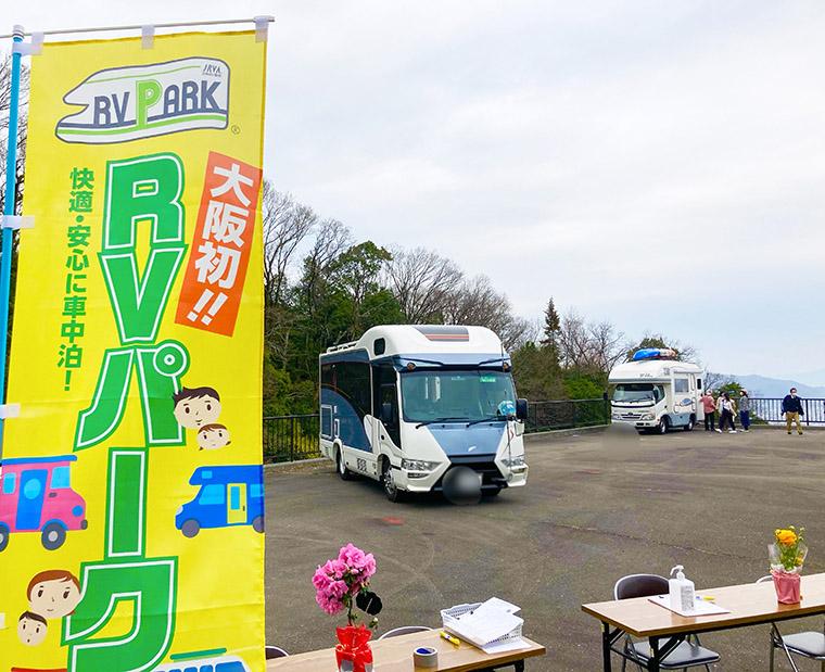 RVパーク柏原竜田古道