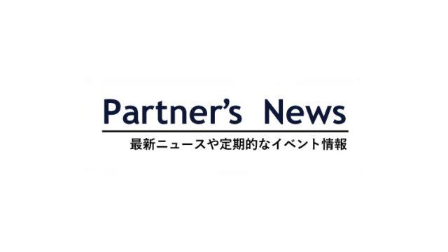 partner's news