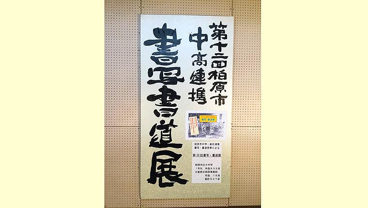 「書写・書道展」開催中の柏原東高が、3月7日に閉校式