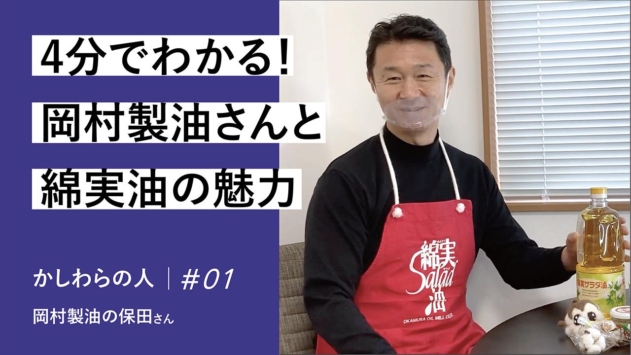 【4分でわかる!】岡村製油さんと綿実油の魅力|かしわらの人 #01