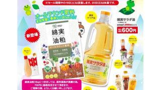 岡村製油 mini 感謝セール