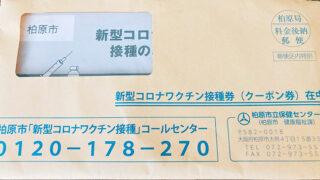 新型コロナワクチン接種券