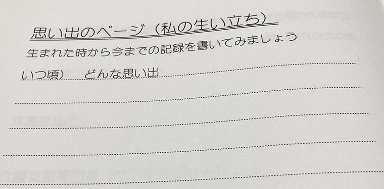 ほのぼのサポート 私のノート 今とむかしとこれから