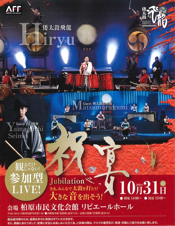 倭太鼓飛龍LIVE「祝宴―Jubilation」